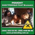 РЕМОНТ электронных плат Brunswick